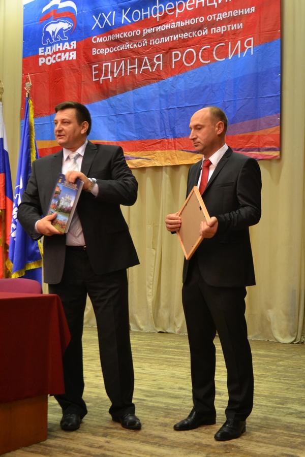 Перед началом этапа Конференции Игорь Ляхов поздравил главу Смоленска Евгения Павлова с прошедшим днем рождения