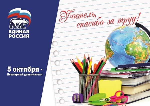 Игорь Ляхов поздравил смоленских учителей