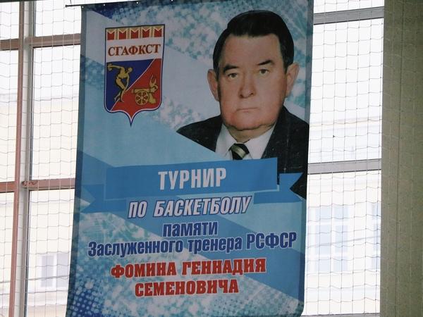 В Смоленске стартовал баскетбольный турнир памяти заслуженного тренера России Геннадия Фомина